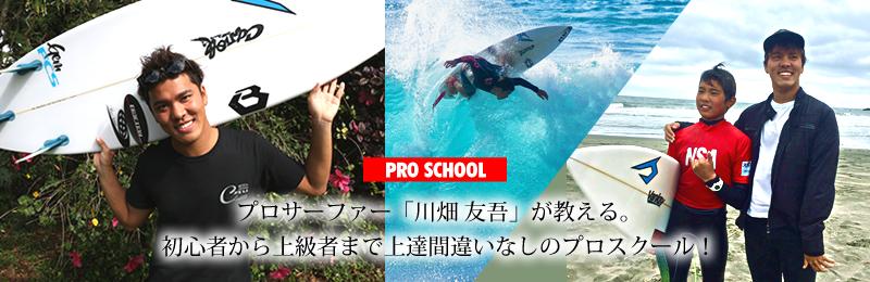 プロサーファーが教えるおすすめサーフィンスクール