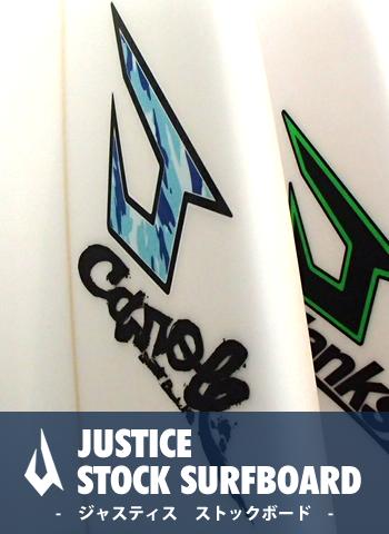ジャスティス(JUSTICE)ストックサーフボード一覧