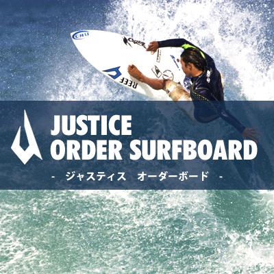 ジャスティス(JUSTICE)オーダーサーフボード