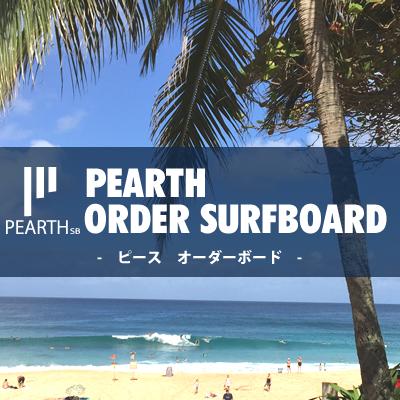 ピース(PEARTH)オーダーサーフボード