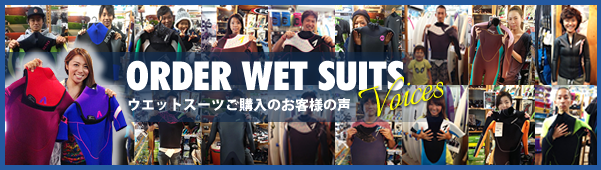 ウェットスーツを購入されたお客様の声一覧