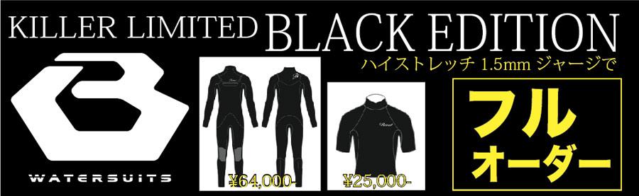 ワンランク上の着心地のウエットスーツBEWET BLACK EDITION