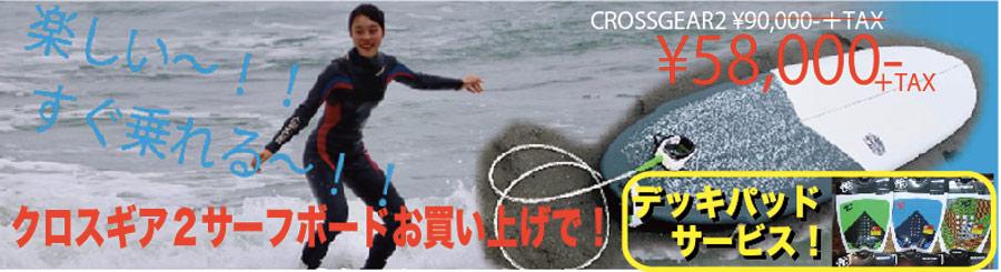 クロスギアサーフボードのお得なキャンペーン
