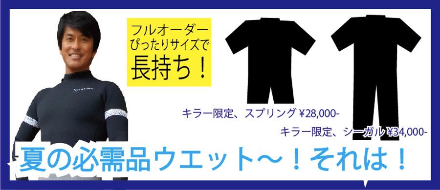 夏用ウエットスーツのお得モデル