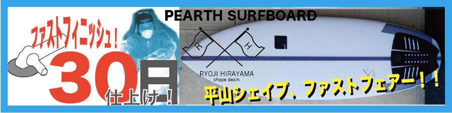 ピースサーフボード平山オーダーフェアのお知らせ