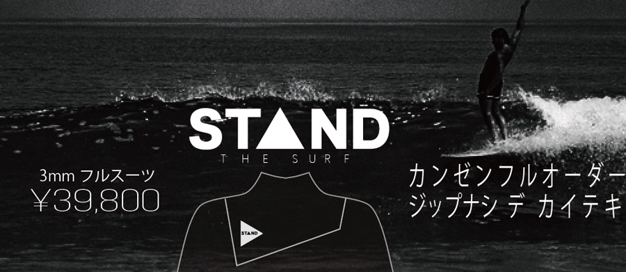 stand wet