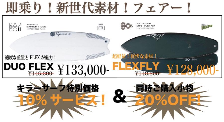 DUO&FLEXFLYフェアー