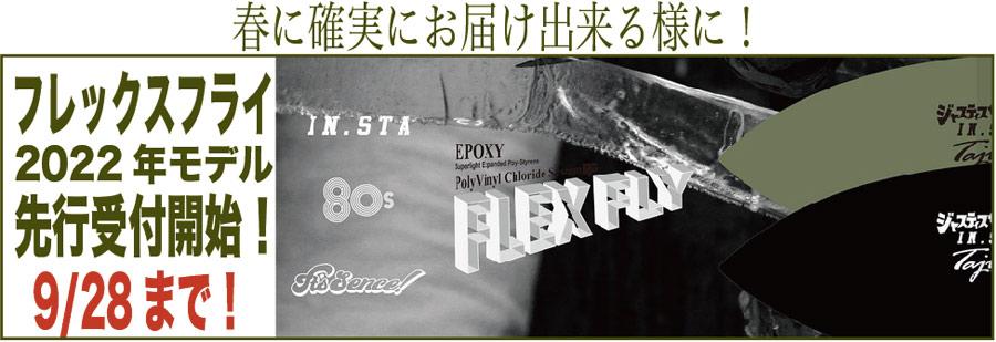 FLEXFLY2022先行予約受付